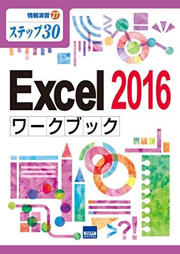 Excel 2016ワークブック―ステップ30 (情報演習 27)の詳細を見る