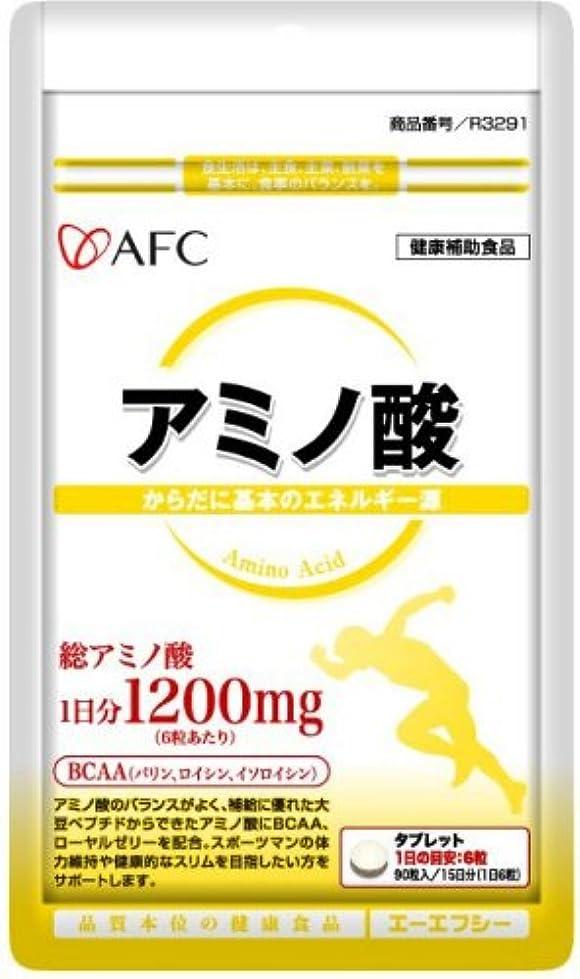 風が強い転用ベッドを作るAFC 500円シリーズ アミノ酸 90粒入 (約15日分)