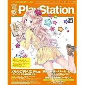電撃PlayStation (プレイステーション) 2013年 2/14号 [雑誌]
