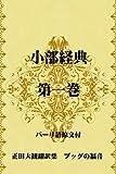 小部経典 第一巻 (パーリ語原文付)?正田大観 翻訳集 ブッダの福音?