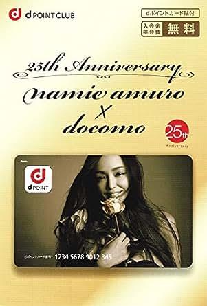 安室奈美恵×docomo オリジナルdポイントカード ドコモキャンペーン当選品