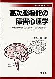 高次脳機能の障害心理学―神経心理学的症状とリハビリテーション・アプローチ (早稲田教育叢書)