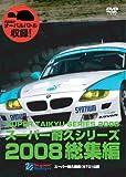 スーパー耐久シリーズ2008総集編 [DVD]