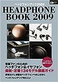 ヘッドフォンブック2009