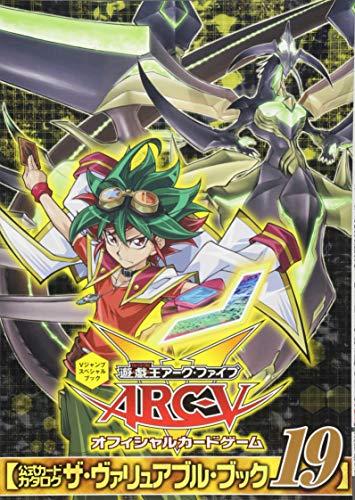 遊・戯・王ARC-V オフィシャルカードゲーム 公式カードカタログ ザ・ヴァリュアブル・ブック 19 (Vジャンプ...
