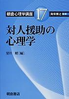 対人援助の心理学 (17) (朝倉心理学講座 17)