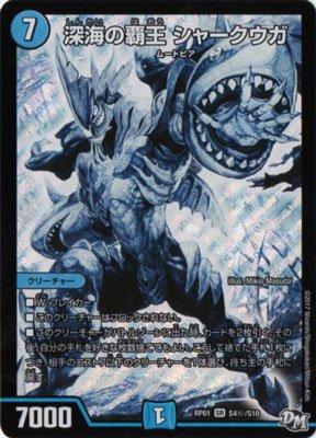 デュエルマスターズ/DMRP01/S04/秘/SS/深海の覇王 シャークウガ