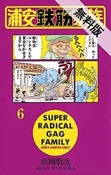 浦安鉄筋家族(6)【期間限定 無料お試し版】 (少年チャンピオン・コミックス)
