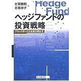 ヘッジファンドの投資戦略 ブラックボックスを解き明かす