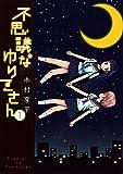 不思議なゆりこさん / 木村 享平 のシリーズ情報を見る