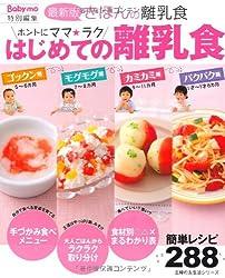 ホントにママ☆ラク はじめての離乳食―最新版 きほんの離乳食 (主婦の友生活シリーズ)