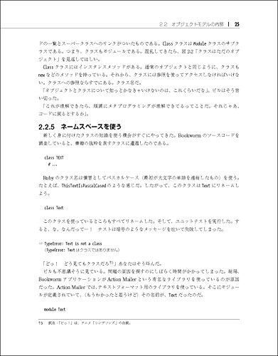 『メタプログラミングRuby 第2版』の40枚目の画像