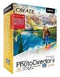 サイバーリンク PhotoDirector 9 Ultra アカデミック版