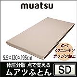 【昭和西川】muatsu〜ムアツ〜 マットレスパッド (セミダブル W120×L195×H5.5cm/ 60ニュートン) ブラウン