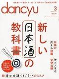 dancyu (ダンチュウ) 2013年 03月号 [雑誌] 画像