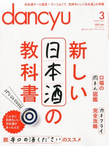dancyu (ダンチュウ) 2013年 03月号 [雑誌]の詳細を見る