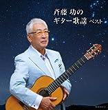 斉藤功のギター歌謡 キング・スーパー・ツイン・シリーズ 2018