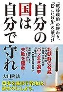 大川 隆法 (著)出版年月: 2017/9/28新品: ¥ 1,620