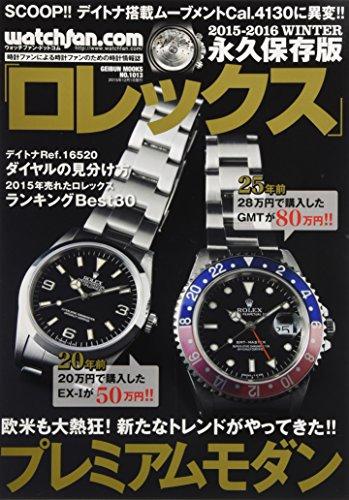 watchfan.com 永久保存版ロレックス 2015-2...