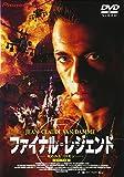 ファイナル・レジェンド-呪われたソロモン- デラックス版 [DVD]