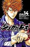 シュガーレス volume.14 (少年チャンピオン・コミックス)