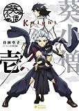 葵小僧Knight (1) (ぽにきゃんBOOKSライトノベルシリーズ)