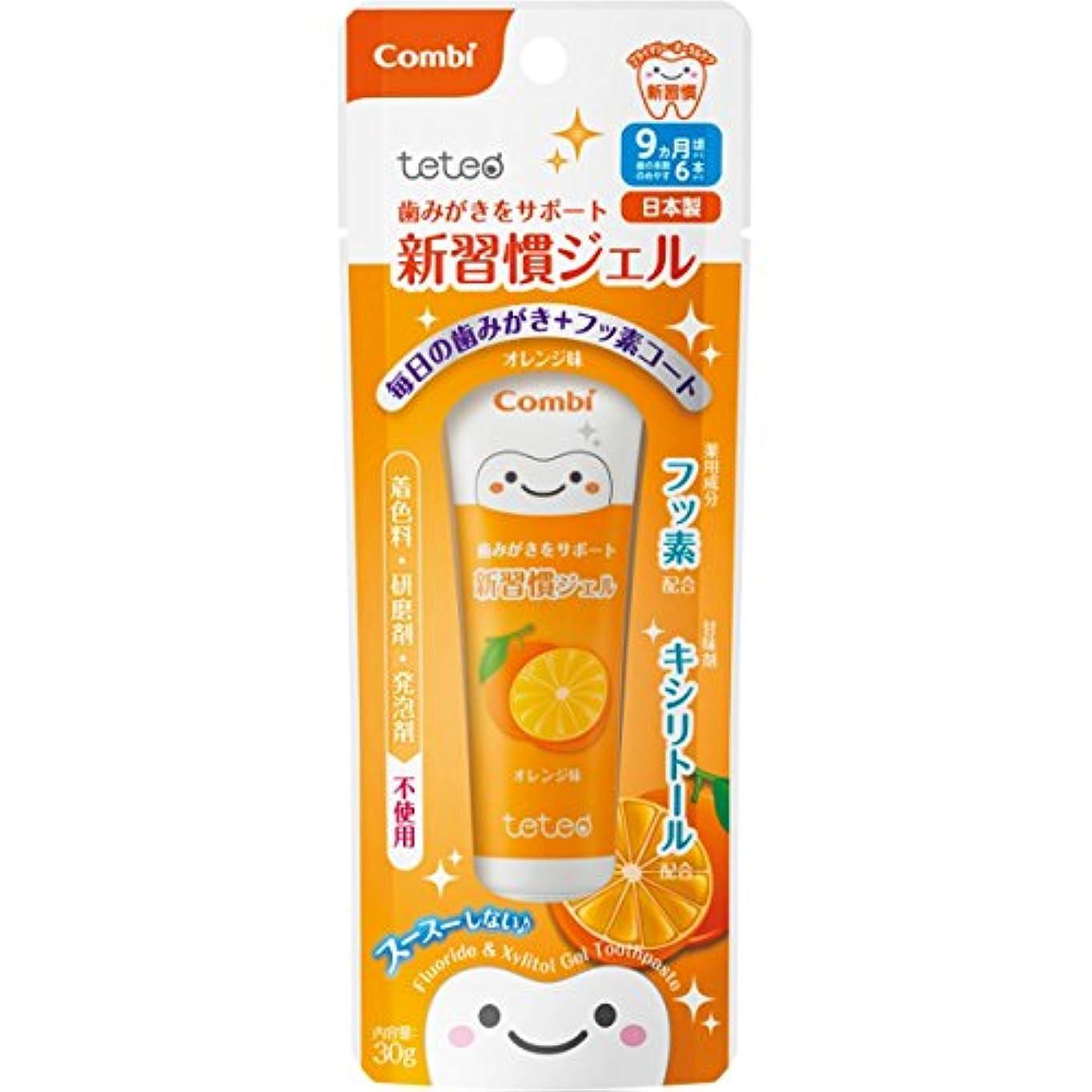 休日にフォーム火山の【テテオ】歯みがきサポート 新習慣ジェル オレンジ味 30g×3個