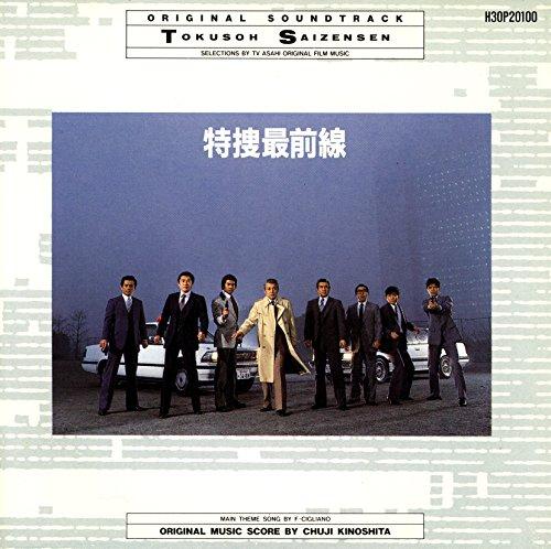特捜最前線 オリジナル・サウンドトラック