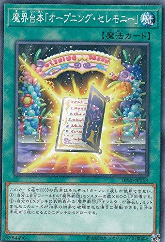 遊戯王 DP20-JP053 魔界台本「オープニング・セレモニー」 (日本語版 ノーマル) レジェンドデュエリスト編3