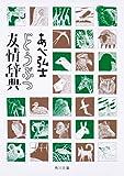 どうぶつ友情辞典 (角川文庫)