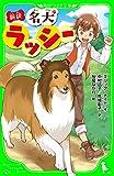 新訳 名犬ラッシー (角川つばさ文庫)