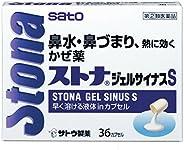 【指定第2類医薬品】ストナジェルサイナスS 36カプセル
