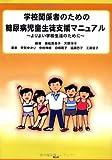 学校関係者のための糖尿病児童生徒支援マニュアル