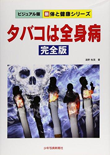 タバコは全身病 完全版 (ビジュアル版 新 体と健康シリーズ)の詳細を見る