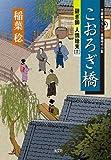 こおろぎ橋―研ぎ師人情始末〈12〉 (光文社時代小説文庫)