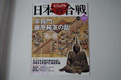 週刊ビジュアル日本の合戦 No.37 平将門・藤原純友の乱 (2006/03/28号)