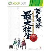 怒首領蜂最大往生 (通常版) - Xbox360