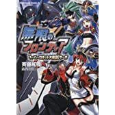 無限のフロンティア スーパーロボット大戦OGサーガ (角川コミックス・エース 215-1)