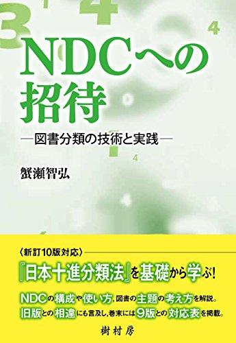 NDCへの招待 -図書分類の技術と実践-の詳細を見る
