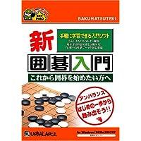 爆発的1480シリーズ 新囲碁入門 (新パッケージ版)