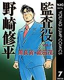 監査役 野崎修平 7 (ヤングジャンプコミックスDIGITAL)