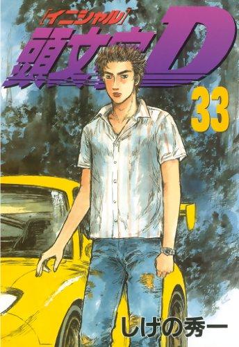 頭文字D(33) (ヤングマガジンコミックス)