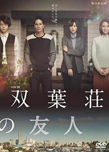ドラマW 双葉荘の友人 [DVD]