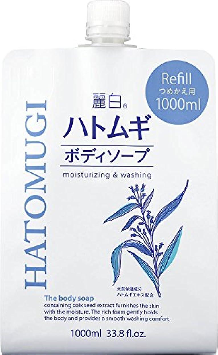 排気接触カテゴリー麗白 ハトムギボディソープ 詰替用 1000ml