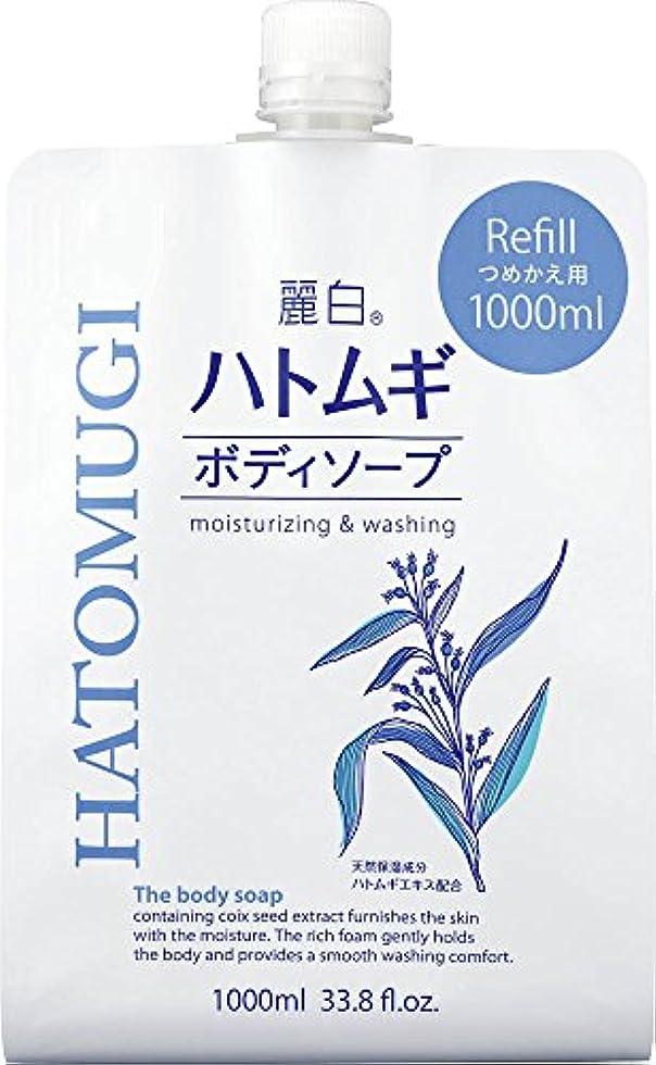 ジム慢なピジン麗白 ハトムギボディソープ 詰替用 1000ml