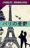パリの憂鬱