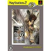 真・三國無双4 猛将伝 PlayStation 2 the Best