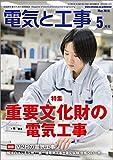 電気と工事 2019年 05 月号 [雑誌]