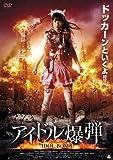 アイドル爆弾[DVD]