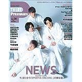 TV LIFE Premium Vol.30 2020年 3 7 号 [雑誌]: テレビライフ首都圏版 別冊